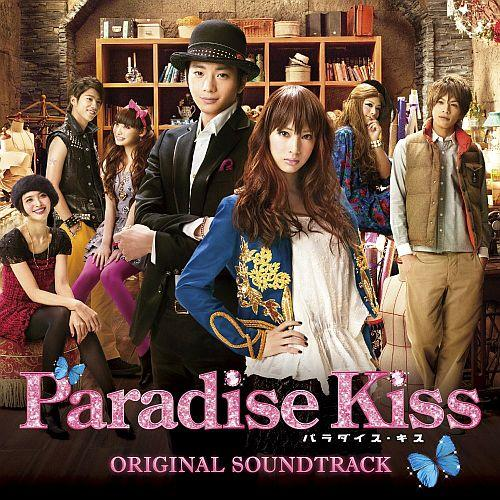 パラダイス・キス オリジナル・サウンドトラック画像