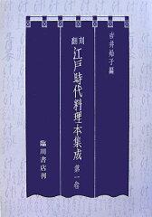 【送料無料】江戸時代料理本集成