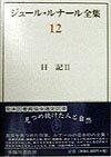 ジュール・ルナール全集(第12巻)