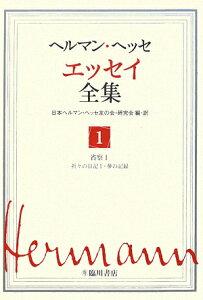 【送料無料】ヘルマン・ヘッセ エッセイ全集(第1巻)