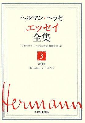 【送料無料】ヘルマン・ヘッセ エッセイ全集(第3巻)