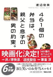 【楽天ブックスならいつでも送料無料】461個の弁当は、親父と息子の男の約束。 [ 渡辺俊美 ]