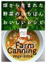 畑から生まれた野菜のいちばんおいしいレシピ [ 西村 千恵 ...