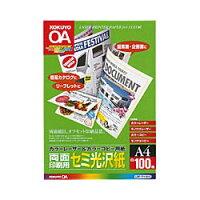 コクヨ カラーレーザー カラーコピー 両面印刷 セミ光沢 100枚 LBP-FH1810