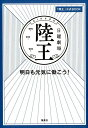 「陸王」公式BOOK 明日も元気に働こう! [ 集英社 ]