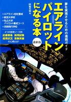 エアラインパイロットになる本最新版