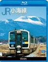 ビコム ブルーレイ展望::JR小海線 ハイブリッドDC・キハE200【Blu-ray】 [ (鉄道) ]