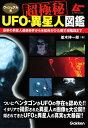 ヴィジュアル版 超極秘UFO・異星人図鑑 [ 並木伸一郎 ]