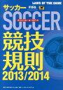 【送料無料】サッカー競技規則(2013/2014) [ 日本サッカー協会 ]