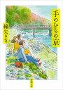 手のひらの京 (新潮文庫) [ 綿矢 りさ ]