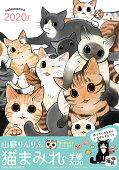 山野りんりん猫まみれ手帳(2020)