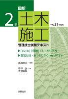図解 2級土木施工管理技士試験テキスト 平成31年度版