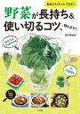 野菜が長持ち&使い切るコツ、教えます! 食品ロスをなくして節約! [ 島本 美由紀 ]