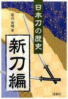 日本刀の歴史(新刀編)
