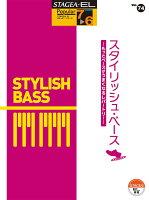STAGEA・EL ポピュラー7〜6級 Vol.74 スタイリッシュ・ベース 〜もっとベースがうまくなるレパートリー〜
