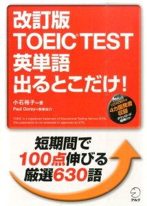TOEIC TEST英単語出るとこだけ!改訂版