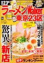 ラーメンWalker東京23区