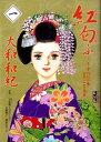 紅匂ふ(1)-うすべにの章・百年に一度の舞妓ー (講談社漫画文庫) [ 大和 和紀 ]