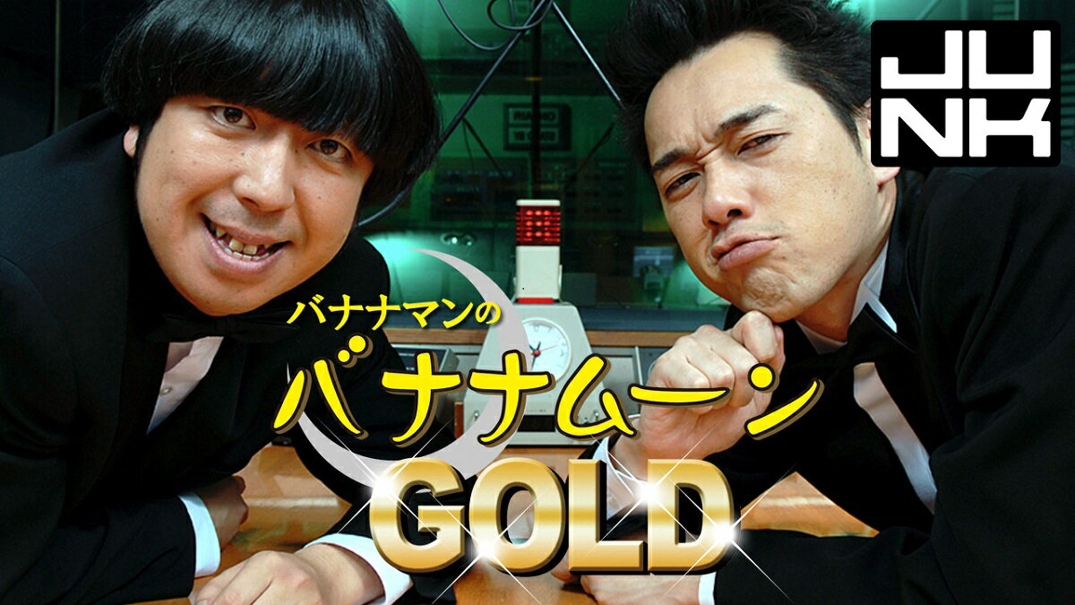 TBS JUNK BANANAMOON GOLD 10 YEARS BOOK画像