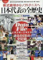 軟式庭球からソフトテニスへ日本代表の全歴史