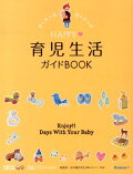 HAPPY・育児生活ガイドBOOK