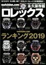 ロレックス(2019-2020 WINTE) 永久保存版 ランキング2019 (GEIBUN MOOKS ウォッチファン・ドットコム)
