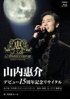 デビュー15周年記念リサイタル@NHKホール【Blu-ray】