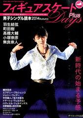 【楽天ブックスならいつでも送料無料】フィギュアスケートDays Plus(2014 Autumn 男子シ)