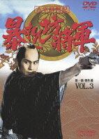 吉宗評判記 暴れん坊将軍 第一部 傑作選 VOL.3