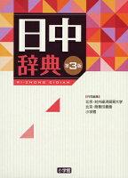 日中辞典第3版
