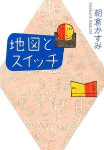 【楽天ブックスならいつでも送料無料】地図とスイッチ [ 朝倉かすみ ]