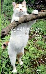 【送料無料】ねこサプリ(笑) [ LOVE CAT 37 ]