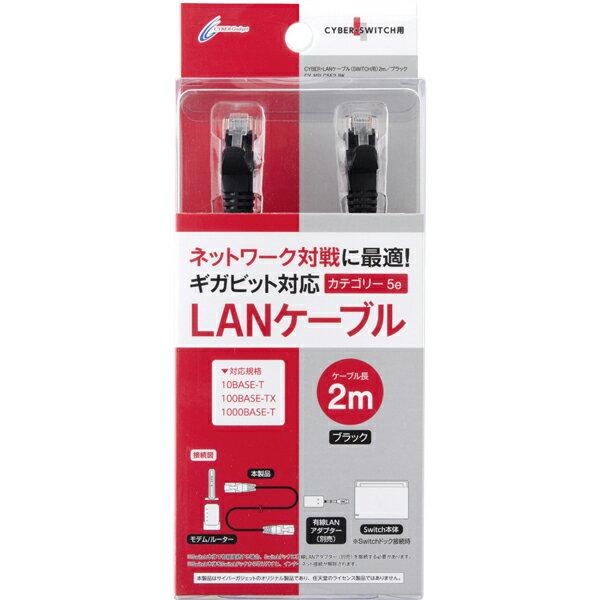 CYBER ・ LANケーブル (SWITCH用) 2m ブラック