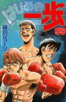はじめの一歩(99)