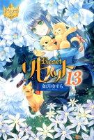 リセット 13 (レジーナブックス)