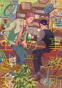 探偵事務所の飼い主さま (Canna Comics) [ noji ]