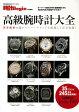 【バーゲン本】高級腕時計大全