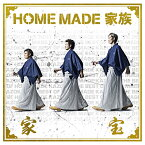 家宝 〜THE BEST OF HOME MADE 家族〜 [ HOME MADE 家族 ]
