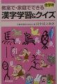 教室で・家庭でできる漢字学習&クイズ(低学年)