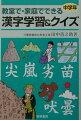 教室で・家庭でできる漢字学習&クイズ(中学年)
