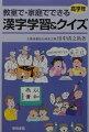 教室で・家庭でできる漢字学習&クイズ(高学年)