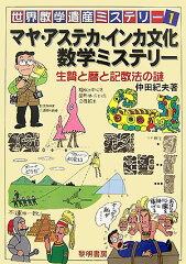 【送料無料】マヤ・アステカ・インカ文化数学ミステリ-