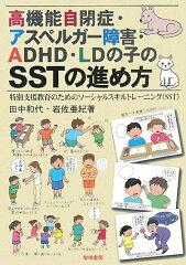 【送料無料】高機能自閉症・アスペルガ-障害・ADHD・LDの子のSSTの進め方