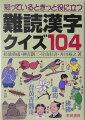知っているときっと役に立つ難読漢字クイズ104