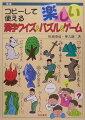 コピーして使える楽しい漢字クイズ&パズル&ゲーム増補