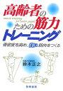 【送料無料】高齢者のための筋力トレ-ニング