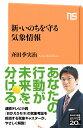 新・いのちを守る気象情報 (NHK出版新書 654 654) [ 斉田 季実治 ]