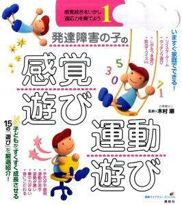 発達障害の子の感覚遊び・運動遊び [ 木村順 ]