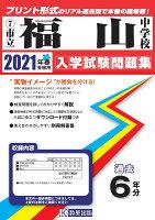 福山中学校(2021年春受験用)