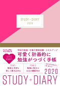 可愛く計画的に勉強がつづく手帳 STUDY+DIARY(2020)